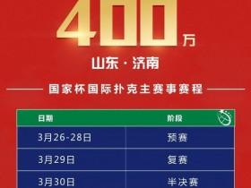 【GG扑克】2021国家杯棋牌职业大师赛巡回赛济南站赛事发布