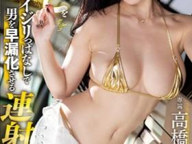 【GG扑克】MIDE-862:「奶头片」!高桥しょう子只是攻击男人胸部竟爽到射了〜