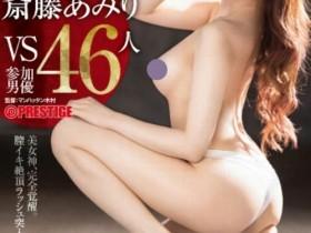 【GG扑克】ABW-044:蚊香社最残系列!斎藤あみり超狂47P狂做179次!