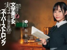 【GG扑克】白坂有以惊爆:在当AV女优前曾做过侦探!