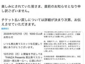 【GG扑克】惊!恵比寿マスカッツ有成员确诊肺炎!