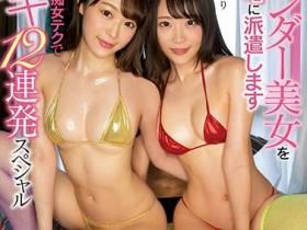 【GG扑克】SSNI-946:狂野性爱!新名あみん、吉冈ひより前后夹击争夺肉棒!