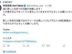 【GG扑克】改名「神楽花」、冲田杏梨怎么了?