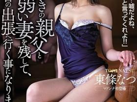 【GG扑克】JUL-412 :美艳小媳妇「东条なつ」帮公公洗澡,竟变成公公的形状!