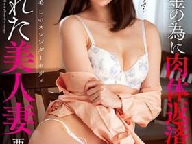 【GG扑克】KSBJ-111:因为丈夫欠债而被迫偿还肉体的美乳人妻 西田那津!
