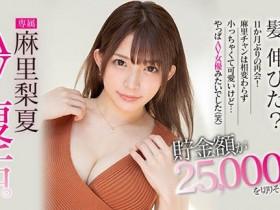 【GG扑克】HND-934:好色美少女「麻里夏梨」回归AV界做爱做个爽!