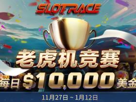 【GG扑克】每日$10,000美金老虎机竞赛
