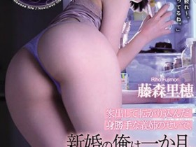 【GG扑克】胸好大!老婆的巨乳姐姐「藤森里穂」穿内裤在家太诱惑,忍不住硬扑了上去!