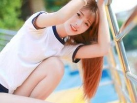 【GG扑克】师生姐弟恋女主是老师小说 小sao货的yin荡之路