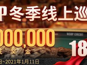 【GG扑克】WSOP冬季线上巡回赛100000000美金保底奖金