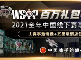 【GG扑克】WSOP百万礼包等你来战