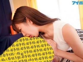 【GG扑克】IPX-462:人间尤物宫园琴音第一次做爱就达到顶峰,大量潮喷!