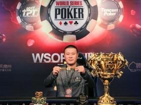 【GG扑克】周云鹏取得WSOP中国站主赛冠军