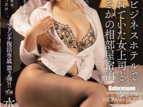 【GG扑克】jul-442:陪女上司「水野朝阳」出差共住一房 ,晚上受不了从「背后硬上」强制高潮.