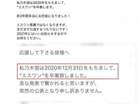 【GG扑克】11月后没有新作⋯乃木蛍自爆现况!