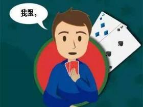 【GG扑克】诈唬系列之:诈唬真言(二)