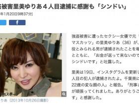 【GG扑克】里美ゆりあ家里有一亿円?!抢案藏镜人落网!
