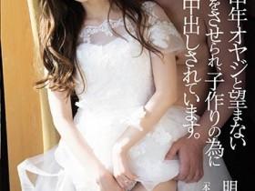 【GG扑克】ATID-431:气质嫩妻「明里つむぎ」为了怀孕日夜被中出又爽又痛苦!