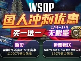 【GG扑克】WSOP国人冲刺优惠买一送一