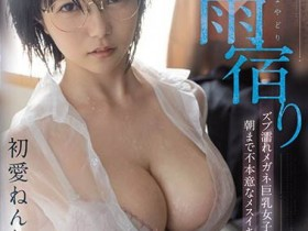 【GG扑克】CAWD-172 :暴雨来袭!大奶眼镜OL「初爱ねんね」被迫和厌恶上司共住一晚.