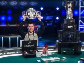 【GG扑克】Maxime Heroux取得2017 WPT蒙特利尔主赛事冠军