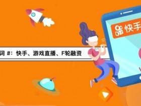 "【GG扑克】游戏直播""四雄纷争""!快手抱紧腾讯,B站8亿买独播……"