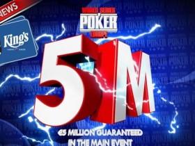 【GG扑克】WSOP欧洲赛保底奖金提高至500万欧元