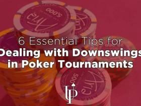 【GG扑克】如何应对扑克锦标赛下风期的6点核心建议(二)