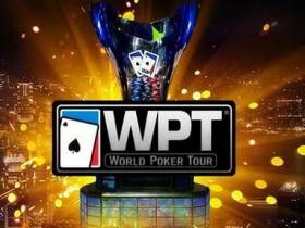 【GG扑克】世界扑克巡回赛WPT被收购,推出全新赛事!