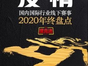 【GG扑克】2020年国内国际扑克线下赛事行业白皮书