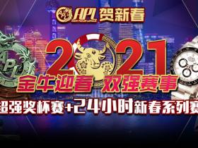 【GG扑克】中国大神齐聚APL,8000万保底赛事吸引性感女鲨鱼参赛