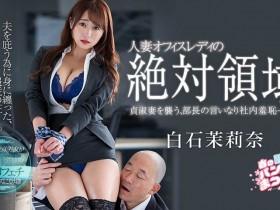 【GG扑克】都是为了老公!白石茉莉奈的绝对领域任长官侮辱!