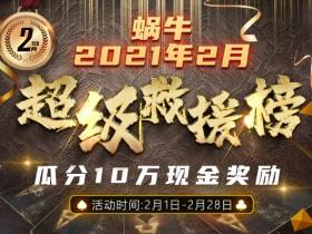 【GG扑克】APL 8000万保底赛事今日展开,八大赛区战神蓄势待发!