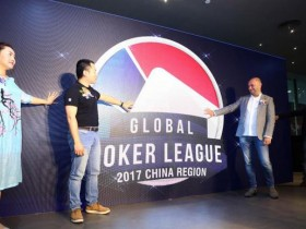 【GG扑克】全球扑克联赛中国站开赛