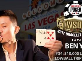 【GG扑克】WSOP赛讯:Ben Yu击败Shaun Deeb取得第34项赛事的冠军