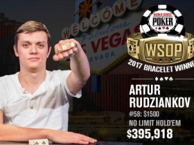 【GG扑克】WSOP赛讯:捷克选手夺得1500美元买入NLHE锦标赛冠军