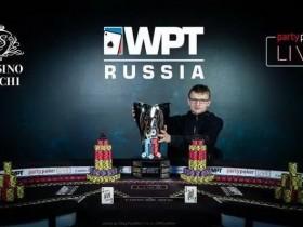 【GG扑克】19岁少年Maksim Sekretarev夺得WPT索契站冠军