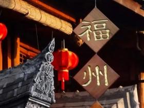 【GG扑克】赛事服务 | 2021CPG®福州选拔赛城市介绍