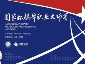 【GG扑克】2021国家杯棋牌职业大师赛巡回赛济南站酒店卡使用须知