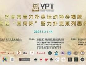 【GG扑克】2021YPT黄河杯 | 主赛预赛结束,共有61人晋级下一轮!