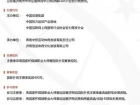 【GG扑克】2021国家杯棋牌职业大师赛巡回赛济南站竞赛规程
