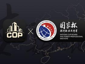 【GG扑克】大师分系列赛-COP国际扑克高记分牌锦标赛介绍