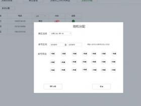 【GG扑克】国家杯济南站将使用桌面裁判随机分配系统和发牌机