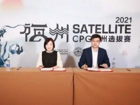 【GG扑克】福建省扑克牌协会与海南省扑克协会达成战略合作协议
