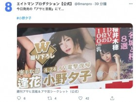 【GG扑克】小野夕子复活!禁欲300天兽神变!