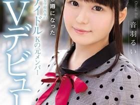 【GG扑克】IPX-315:学生时代是偶像的她…一出道就被吉村卓侮辱了!