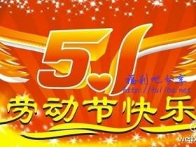 【GG扑克】五一快乐,论坛活动一览,开放邀请注册