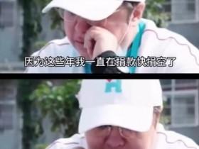 """【GG扑克】范冰冰翟天临:劣迹艺人捐款献爱心为什么就要被骂""""洗白""""?"""