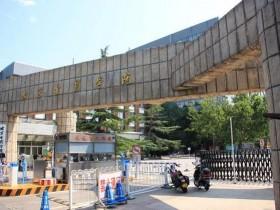 【GG扑克】北京电影学院推迟2020年本科高职招生专业考试