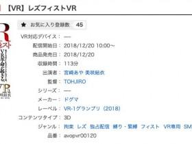 【GG扑克】avopvr-120: 铁拳对钢拳!宫崎あや、美咲结衣互相制裁!